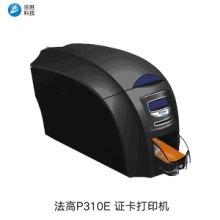 供应法高P310e证卡打印机|法高证卡打印机|p310e证卡打印机批发