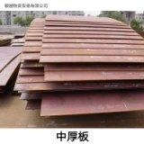 马钢中板 /南京中厚板厂家直销/马钢中板价格