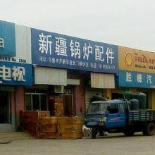 供应用于锅炉的新疆锅炉配件辅机