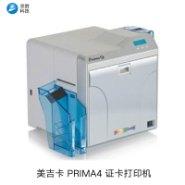 供应美吉卡 prima4彩色证卡打印机 制卡机价格 pvc卡制卡设备 校牌打印机 上岗证打印机