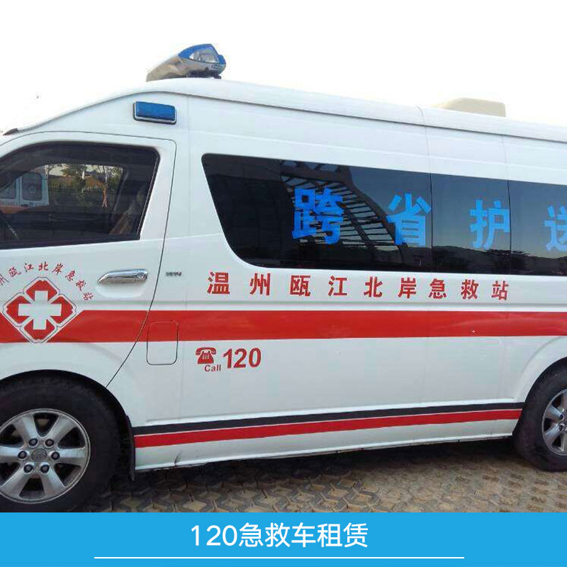北京救护车联系电话,广州专业救护车租赁,广州120救护车租赁
