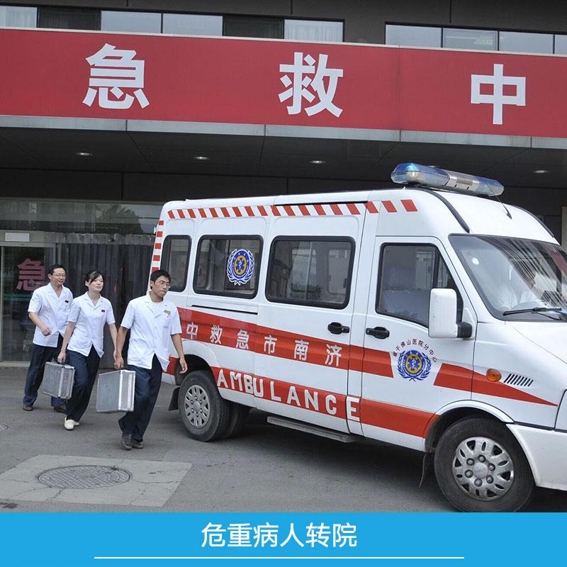 温州救护车出租救护车租赁急救车租用 专业跨省接送