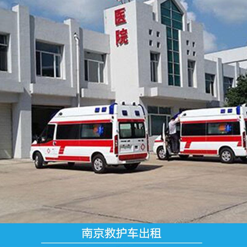 120救护车出租,重症120救护车出租哪家好