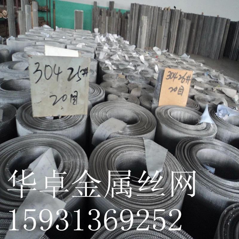 供应用于过滤的耐腐蚀316L不锈钢筛网20目