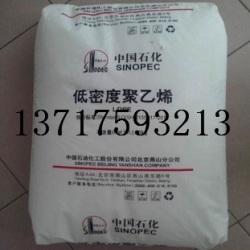 供應用于塗覆的1C7A聚乙烯燕山石化LDPE