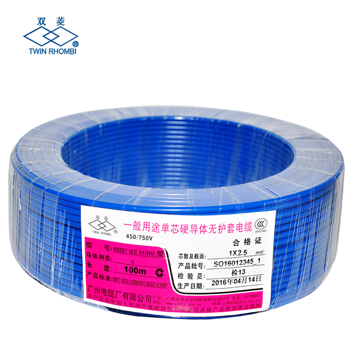 供应广州双菱BV2.5平方铜芯电线 国标家装家用挂壁空调电线电缆生产厂家