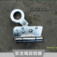 安全绳自锁器图片