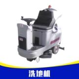 供应洗地机 小型洗地机 多功能洗地机 驾驶式洗地机 自动洗地机