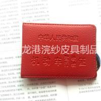 定做驾驶证皮套行驶证件包驾照夹本