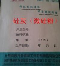 供应用于商品砼的减水型硅灰微硅粉厂家/张家口厂家专供批发