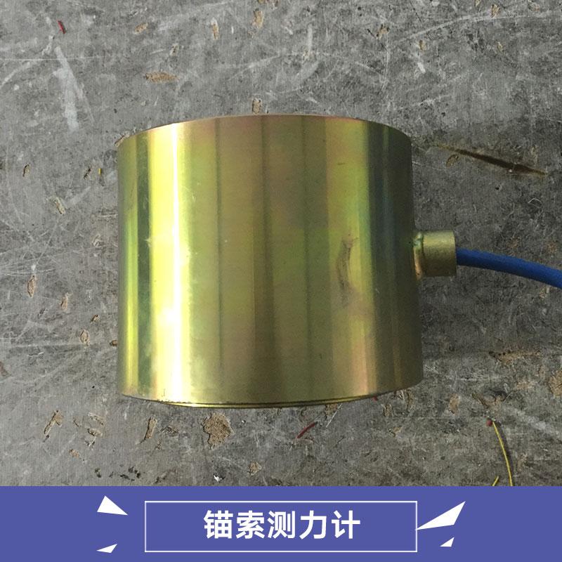 供应锚索测力计仪器 无线测力计 电子测力计 数显测力计 管型测力计