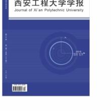 西安工程大学学报简介投稿邮箱及论文发表征稿流程图书挂名