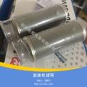 供应正品不锈钢油泵过滤网车载加油机滤器原装加油机滤网