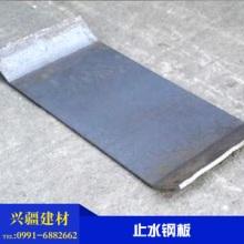 供应新疆止水钢板定制.止水钢板厂家直销批发
