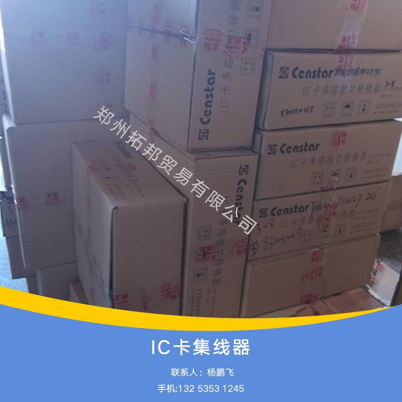 供应郑州拓邦贸易有限公司加油站智能IC卡管理系统标准一站式IC卡集线器