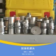 供应厂家直销防爆加油站新式活接头标准不锈钢加油机接头批发