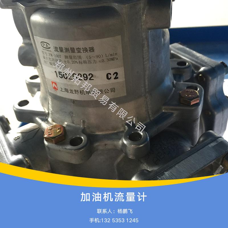 供应厂家直销椭圆齿轮加油机配件可归零加油机流量计智能加油机流量计