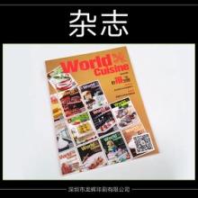 供应杂志 期刊杂志印刷 画册图册印刷 宣传册印刷 书刊印刷