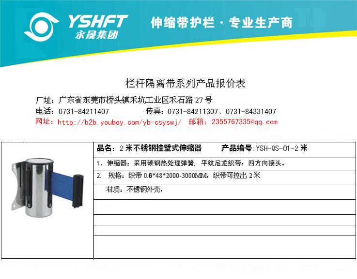 东莞市5米挂壁式伸缩器厂家