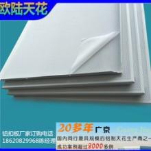 吊顶材料铝扣板|微孔铝扣板|平面铝扣板|各规格铝扣板订做批发