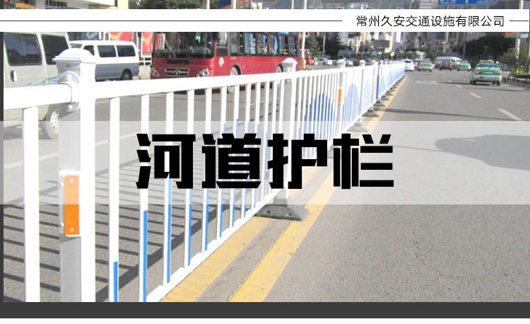久安河道护栏工程设施销售