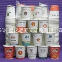 郑州广告纸杯厂郑州定做广告纸杯专业生产定制:一次性带LOGO广告纸杯、冰淇淋杯、咖啡杯、奶茶杯、豆浆杯、饮料杯、纸碗等批发