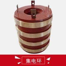 供应用于电动机的集电环、电动机集电环|电机滑环、导电环|河北电机配件批发批发