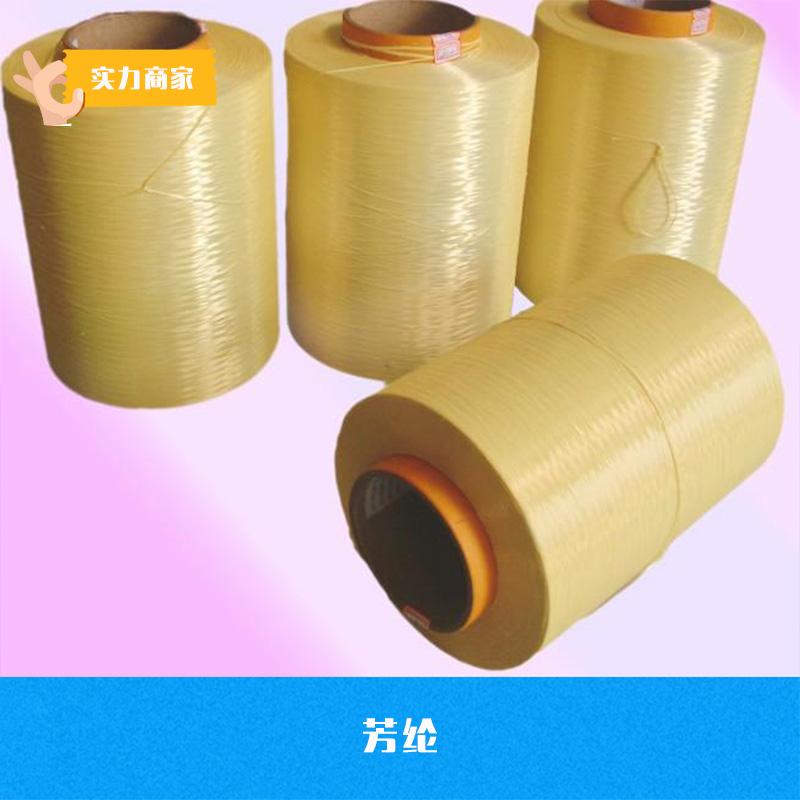 供应芳纶 化学纤维批发 功能纤维供应 芳纶纤维现货 芳纶价格