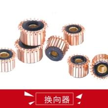 沧州永信电器设备供应用于电动机的换向器、直流电机换向器|整流子、电动机配件批发