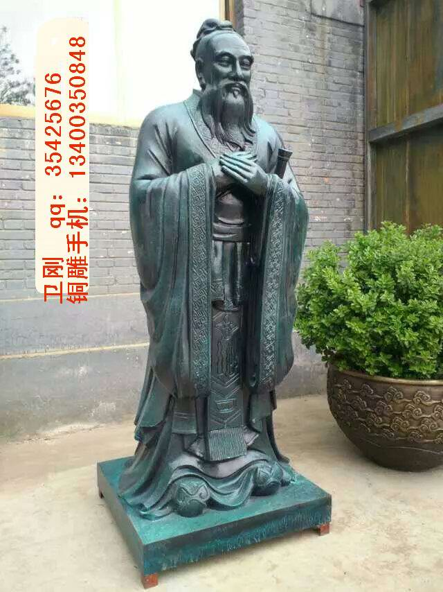 供应河北铜雕塑孔子制作,人物铜雕塑,校园铜雕塑,鍛铜浮雕