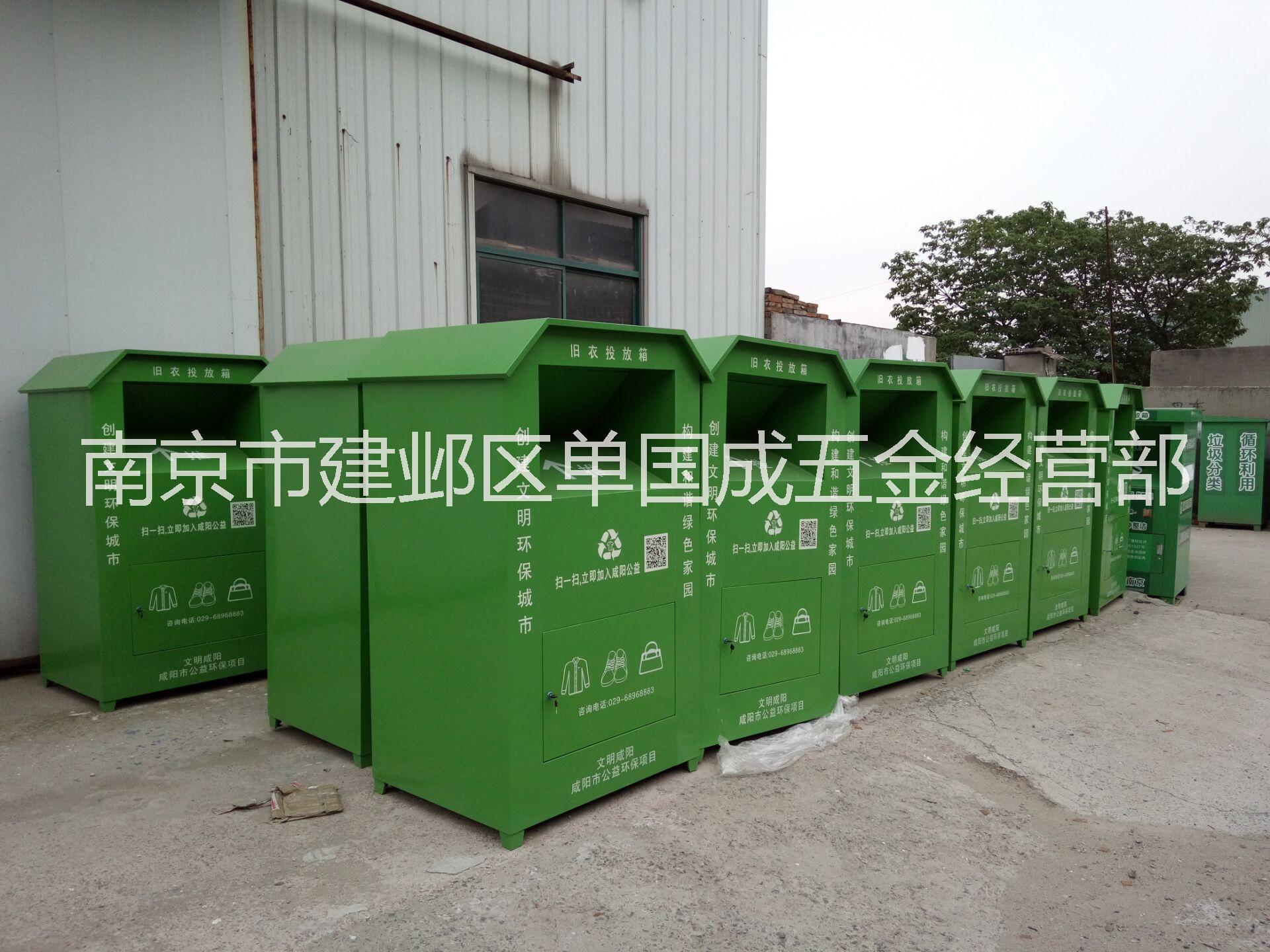 供应旧衣物回收箱  旧衣服回收箱厂家直销 旧物回收箱设计于生产 旧衣物回收箱厂