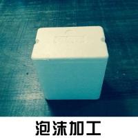 供应泡沫包装 广州保丽龙加工 广州珍珠棉直销 用于包装的泡沫加工