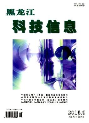 科技信息投稿版面费咨询黑龙江科技信息杂志征稿流程图书挂名