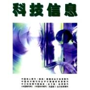 科技信息投稿版面费咨询黑龙江科技图片