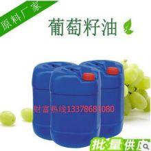 供应用于的葡萄籽油