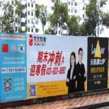 围墙广告发布在广州就找一亮广告,专注于广州地区广告宣传