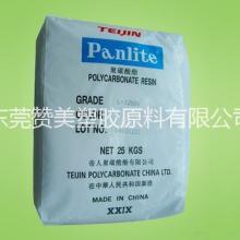 供应用于薄壁制品的PC透明级聚碳酸酯L-1225L厂家直销超低密度PCPC嘉兴帝人一级代理商PC抗紫外线薄膜专用料批发