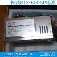 长城BTX-500SP电源