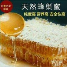 供应蜂巢蜜