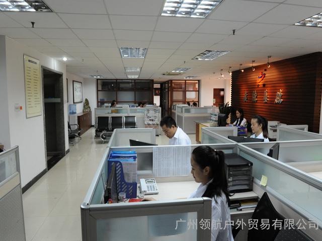 广州领航户外贸易有限公司
