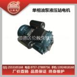 供应用于油泵配套 液压站 木工冷压机的油泵液压站电机