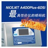 A400Plus-60si喷码机图片