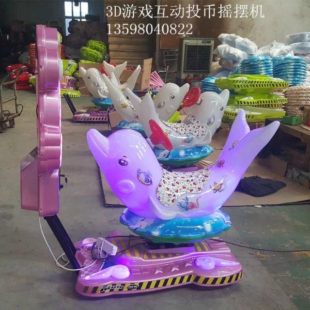 供应许昌临颍3D海豚游戏投币摇摆机 边坐边玩游戏儿童摇摇机 3D马液晶屏儿童摇摆机
