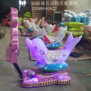 许昌临颍3D海豚游戏投币摇摆机图片
