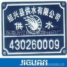 深圳腐蚀五金标牌铭牌批发价格,哪有机械标牌卖,联系电话图片