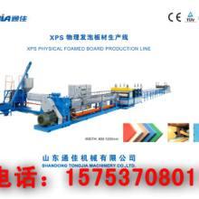供应用于墙体保温的PS保温板生产线单螺杆挤塑板生产线 双螺杆保温板生产线批发