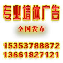 陕西渭南墙体广告公司1535-378--8872永磁跨座列车
