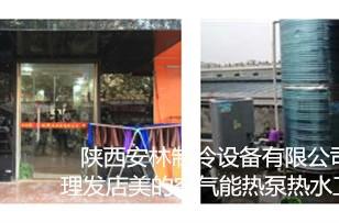 休闲娱乐会所空气能节能热水工程、图片