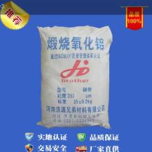 供应用于高档耐火材料的兄弟牌—耐火级氧化铝粗粉、微粉
