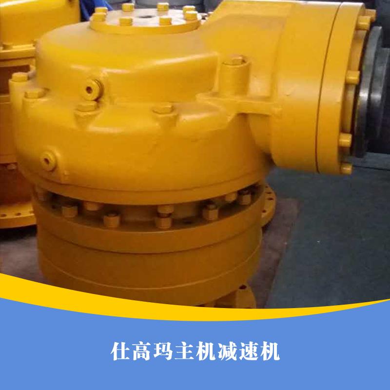 供应用于-的仕高玛主机减速机  主机减速机 仕高玛主机减速机供应商